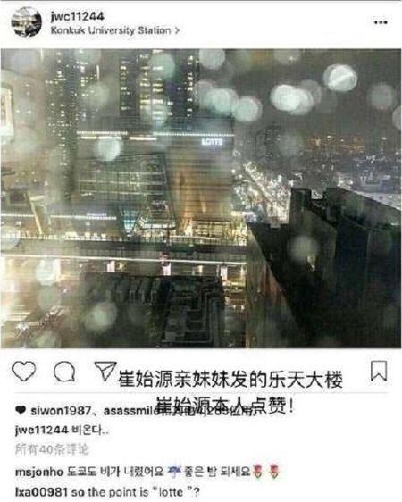 Het Choi Siwon toi Kim Taeyeon bi Trung Quoc tay chay vi anh tren Instagram - Anh 1