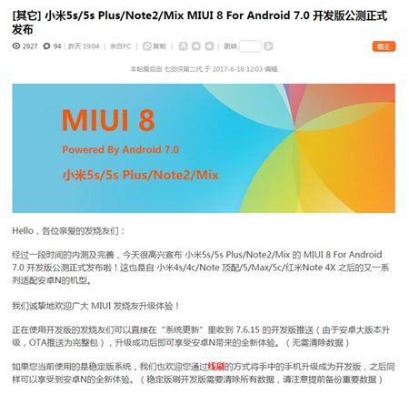 Xiaomi Mi 5S, 5S Plus, Mi Note 2 & Mi MIX duoc cap nhat Android 7 - Anh 2