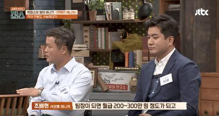 Quan ly sao Kpop: Cong viec stress, luong 'dinh cao hay vuc sau' tuy... cap bac - Anh 1