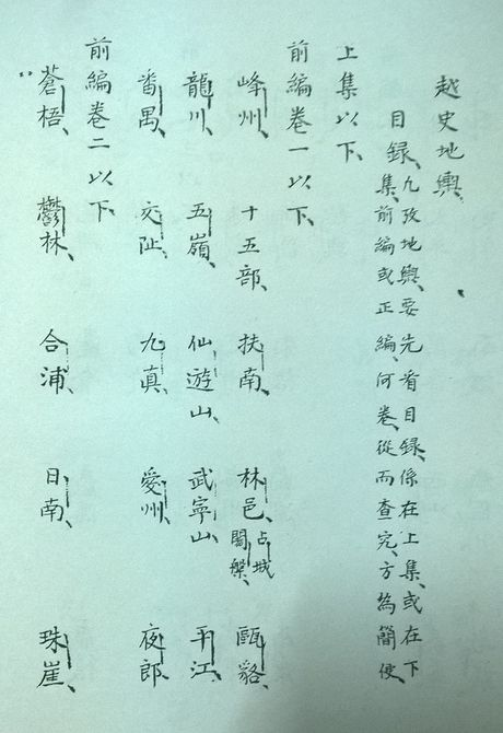 Anh hung Can vuong Phan Dinh Phung tung om giac mong phuc quoc - Anh 3