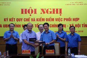 LĐLĐ tỉnh Bắc Giang ký quy chế phối hợp với UBND tỉnh Bắc Giang